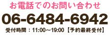 お電話でのお問い合わせ 06-6484-6942 受付時間:11:00~19:00【予約最終受付】