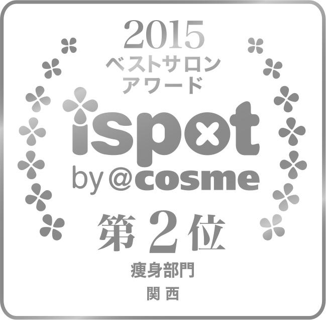 ipost ベストサロンアワード2015 痩身部門 受賞店