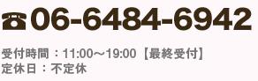 06-6484-6942 受付時間:11:00~19:00 定休日:不定休